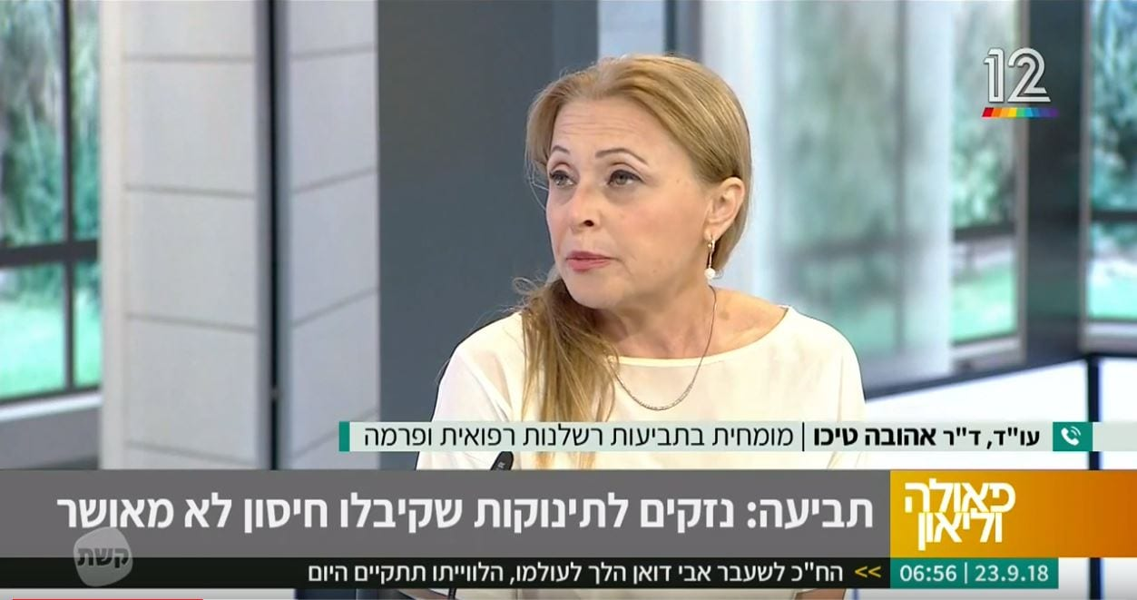 חיסון ניסיוני ניתן לתינוקות בישראל